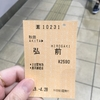 東北旅行 青森編①〜アップルパイの概念が崩壊した日〜