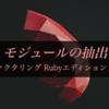 モジュールの抽出【リファクタリング Rubyエディションまとめ2】