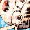 【漫画】デは8個だよ。 『デッドデッドデーモンズデデデデデストラクション』を読みました