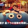 【星ドラ】今日は猫の日?スペシャル動画のにゃんこ勇者パーティが可愛すぎてキュン死するので閲覧注意w【星のドラゴンクエスト】