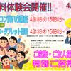 無料体験会開催!!