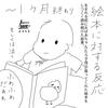 赤ちゃんの絵本に対する反応の変化。1か月〜4か月編。
