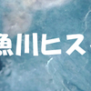 糸魚川ヒスイ・・・と雑談