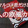 DJ MARUKOME×北野エース「マルコメ君だけど大人の欧風カレー」レビュー!【金曜日はカレーの日65】