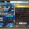 MHXX攻略:それでも「オオナズチ」を狩っています(とうとう「古龍の大宝玉」をゲット)