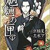 コミック「魍魎の匣」(1)(2)(京極夏彦, 志水アキ)