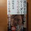 【書評】運気を引き寄せるリーダー7つの心得 危機を好機に変える力とは   田坂広志 光文社新書