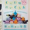 【予告】くったりぬいぐるみ 第2弾 (2015年8月15日(土)発売)