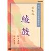 松本恵雄師シテの能『綾鼓』宝生流 in「 第6回 NHK能楽鑑賞会」@国立能楽堂 DVD