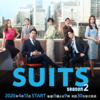 "SUITS/スーツ2 6話 感想|""新章""マカオ編、約10分で終わり。"