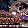 【DQMSL】DQXIランキングクエスト「崩壊の試練」開催!ウルノーガ&ウルナーガに挑戦!