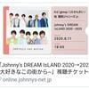 配信視聴記録29.「Johnny's DREAM IsLAND 2020→2025 〜大好きなこの街から〜」8月11日18時/12日18時・僕らAぇ! groupがbrakeしそうですねん?!(有料生配信)