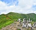 稜線歩きを楽しみに南蔵王「不忘山」から「屏風岳」へ