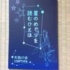 12/25(月)~12/31(日)のスケジュール