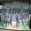 【長野県上田市】サマーウォーズ 舞台探訪(聖地巡礼)