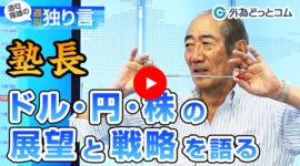 安全資産のドル買いに違和感!?塾長、ドル・円・株の展望と戦略を語る 2020/6/29