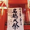 【住吉神社・名越大祭】人間って、けっこう穢れるのかね~。