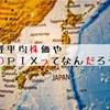 日本の経済の指標。日経平均株価とTOPIXの違い。僕がTOPIX連動型のインデックスファンドを選んだ訳。