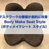 デスクワークの腰痛が劇的に改善!Body Make Seat Style(ボディメイクシート スタイル)