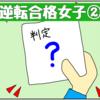 ㊗️合格体験記web漫画㊗️ 逆転合格女子②〜残り2ヶ月〜