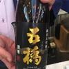 五橋、純米大吟醸の味の評価と感想