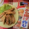 日本食研「から揚げ作り」~油で揚げずに、超絶品な手羽カラアゲを作ってみました!ベランダキャンプで食べると更においしい!