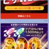 【出前館】アプリで使える800円オフクーポン配布中!(`・ω・´)