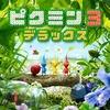 【きたぞw】ニンテンドースイッチで『ピクミン3 デラックス』が10月30日に発売決定キタ━━━━(゚∀゚)━━━━!!WIIUからの・・・ 3