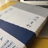 西川美和著『永い言い訳』は凄すぎる(買って読むべし)