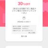 【PayPayフリマ】久々に30%オフクーポンキタ━━━━(゚∀゚)━━━━!!