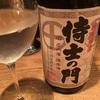 【芋焼酎じゃなくて】侍士(さむらい)の門、純米吟醸の味の感想と評価【日本酒です】