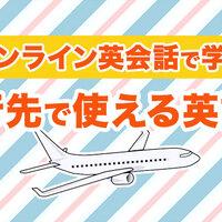 オンライン英会話で【旅行】で使える英会話を学ぼう!