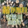 安曇川流域の伐採木が無料配布されます 高島土木事務所 滋賀県高島市