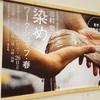 志村宏さんの『染めワークショップ・春』にて感じたこと