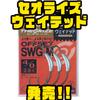 【ガマカツ】シャッドテールワームにオススメのフック「セオライズ ウェイテッド」発売!