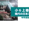 小6上巻17回「現代の日本と世界」