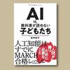 #荒井紀子「AI vs. 教科書が読めない子どもたち」