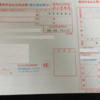 LINE Pay 20%還元で電気代20,684円を支払う(3,929円バック) → 「再エネ発電促進賦課金」が高すぎ