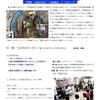 """幌延""""核のゴミ""""処分研究を検証する会"""" オンライン講座のお知らせ"""
