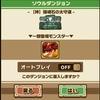 【サモンズボード】ソウルダンジョン攻略【TPソウルが欲しい!】