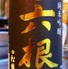 松緑 六根 純米吟醸 タイガーアイ