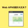 Web APIの設計大丈夫?