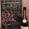 本日日本酒出します★:Dining Bar SHINBASHI(新橋)