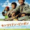 「モンゴリアン・ピンポン」 (2005年)