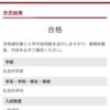早稲田大学の成績標準化、得点調整と素点、ミラクルの理由 長女の受験中間まとめその2