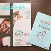 今日はねこのきもち5月号ふろく「書き込み式 猫の健康手帳」