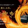 象印の高級炊飯器「炎舞炊き」に新モデル登場