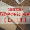 真夜中のMid Night 写真投稿 ~19日目~