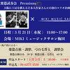 弦楽器試奏会 Premium 来週21日(水)です!