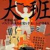 大班 世界最大のマフィア・中国共産党を手玉にとった日本人【読んだよ】